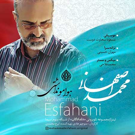دانلود آهنگ پایانی سریال دلدادگان از محمد اصفهانی