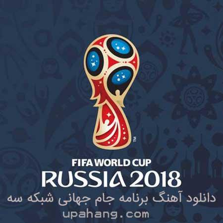دانلود آهنگ بی کلام جام جهانی شبکه سه