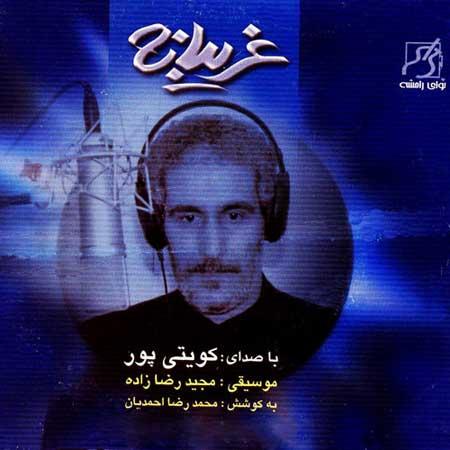 دانلود آلبوم غریبانه کویتی پور