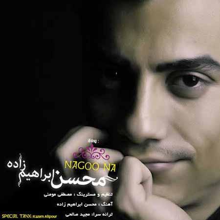 دانلود آهنگ جدید محسن ابراهیم زاده نگو نه
