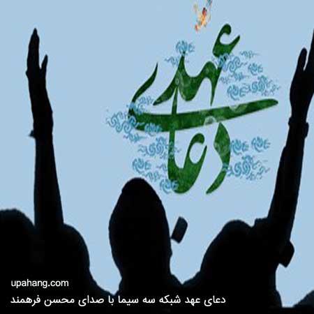 دانلود دعای عهد محسن فرهمند با کیفیت 320 پخش تلوزیون