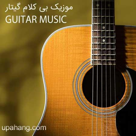 دانلود آهنگ بی کلام گیتار ایرانی