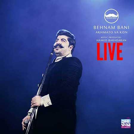 دانلود اجرای زنده بهنام بانی اخماتو وا کن