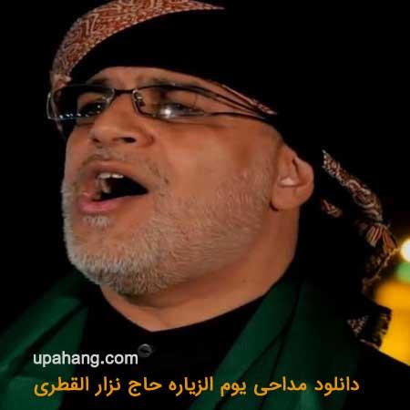 دانلود مداحی نزار قطری یوم الزیاره ویژه اربعین 97