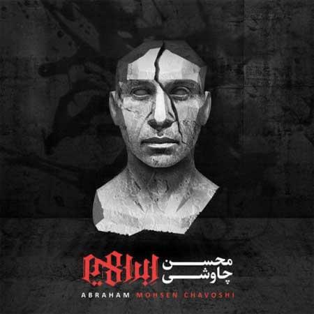 پیشواز ایرانسل محسن چاوشی مرد حسابی