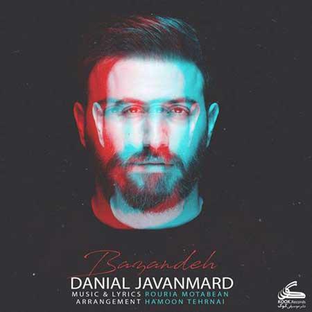 دانلود آهنگ جدید دانیال جوانمرد به نام بازنده