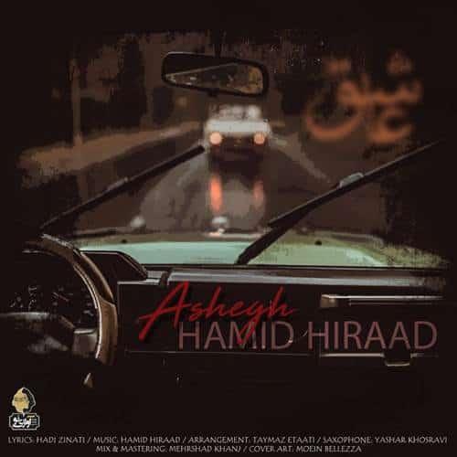کد آهنگ پیشواز ایرانسل حمید هیراد عاشق
