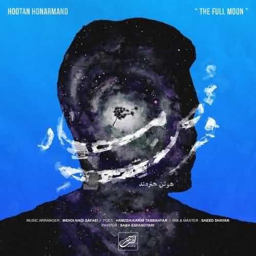 دانلود آهنگ جدید هوتن هنرمند قرص ماه