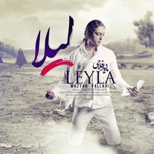 دانلود آهنگ جدید مازیار فلاحی لیلا