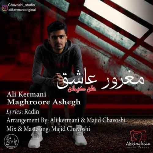 دانلود آهنگ جدید علی کرمانی مغرور عاشق