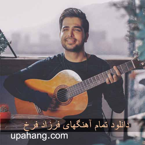 Farzad Farokh Full Album1 - دانلود فول آلبوم فرزاد فرخ