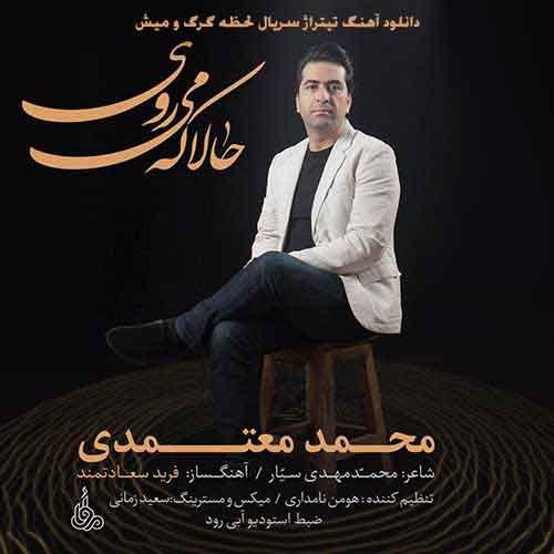 دانلود آهنگ تیتراژ سریال لحظه گرگ و میش از محمد معتمدی