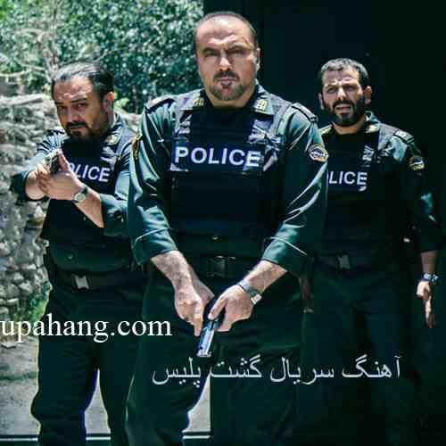 دانلود آهنگ تیتراژ پایانی سریال گشت پلیس از مجتبی مصری