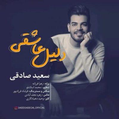 دانلود آهنگ جدید سعید صادقی دلیل عاشقی