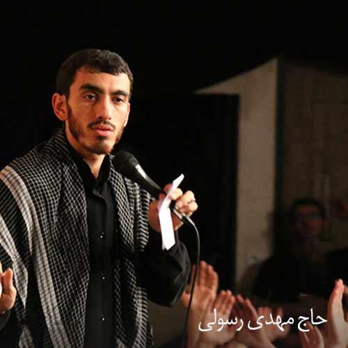 دانلود مداحی حاج مهدی رسولی روی لب ها نور و قدر و کوثر و طه