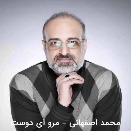 محمد اصفهانی مرو ای دوست
