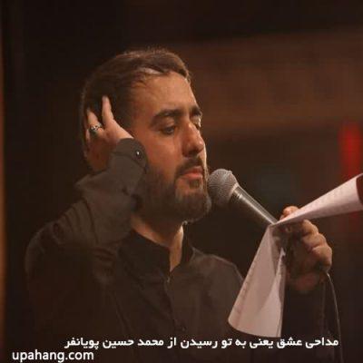 دانلود مداحی محمد حسین پویانفر عشق یعنی به تو رسیدن