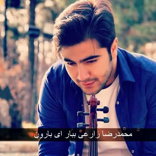 دانلود آهنگ جدید محمدرضا زارعی ببار ای بارون