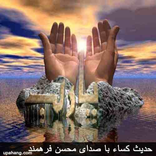 دانلود حدیث کساء محسن فرهمند با کیفیت ۳۲۰