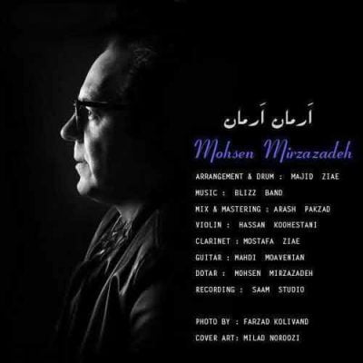 محسن میرزازاده ارمان ارمان
