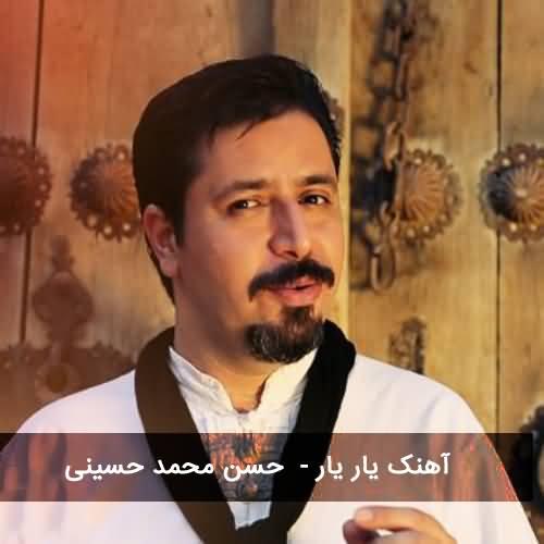 دانلود آهنگ شاد محلی یار یار حسن محمد حسینی