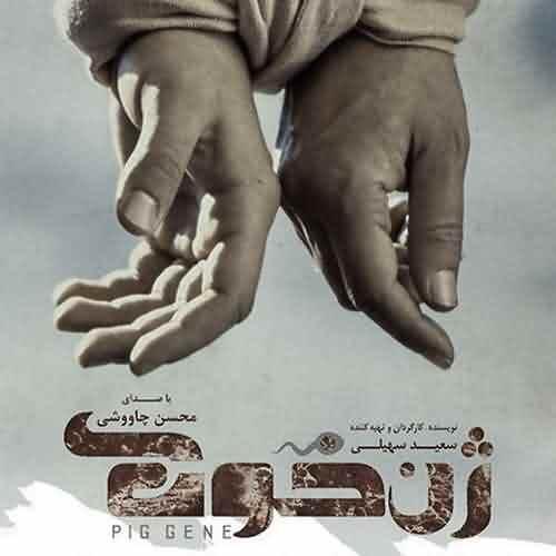دانلود تیتراژ فیلم سینمایی ژن خوک از محسن چاوشی