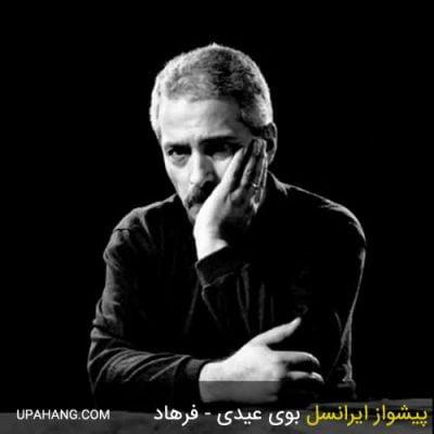 کد آهنگ پیشواز ایرانسل بوی عیدی فرهاد