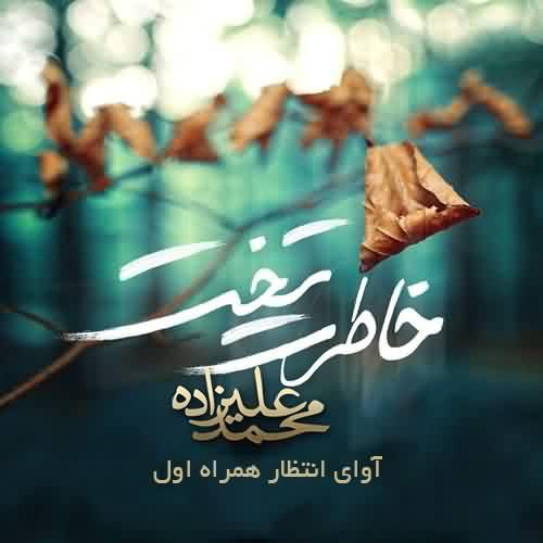 آوای انتظار همراه اول محمد علیزاده خاطرت تخت با پخش آنلاین