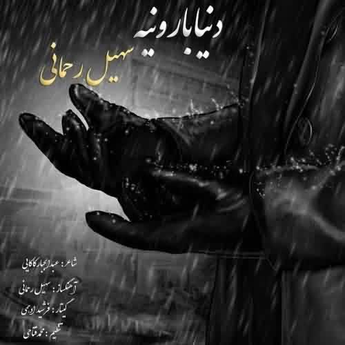 دانلود آهنگ سهیل رحمانی دنیا بارونیه