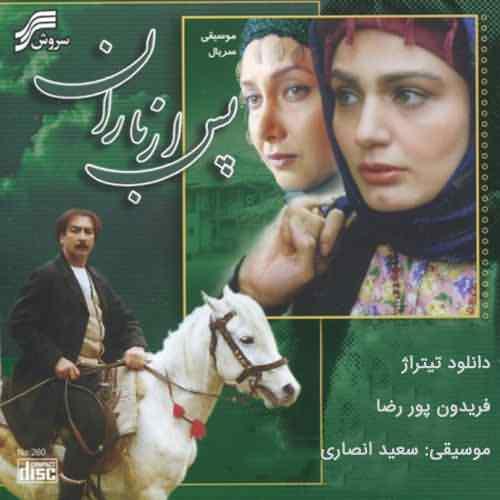 دانلود تیتراژ سریال پس از باران فریدون پور رضا