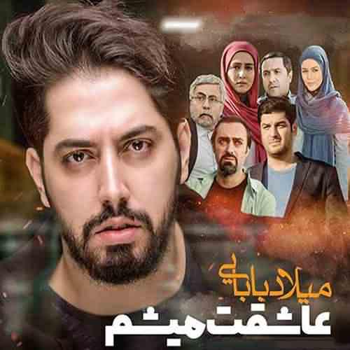 دانلود تیتراژ سریال گسل از میلاد بابایی