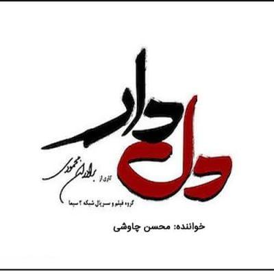 دانلود آهنگ تیتراژ پایانی سریال دلدار از محسن چاوشی