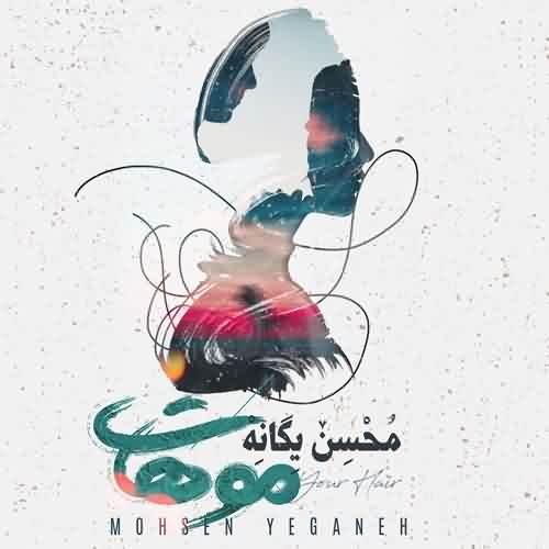 محسن یگانه موهات