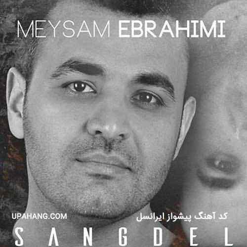 کد آهنگ پیشواز ایرانسل میثم ابراهیمی سنگدل