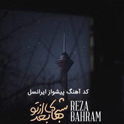 کد آهنگ پیشواز ایرانسل رضا بهرام شب های بعد از تو