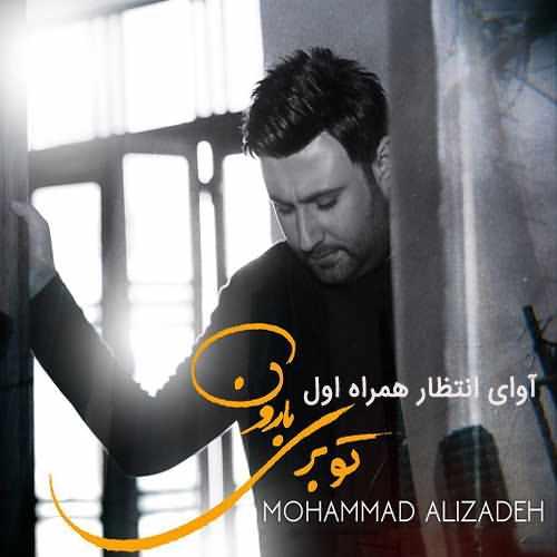 آوای انتظار همراه اولمحمد علیزاده تو بری بارون