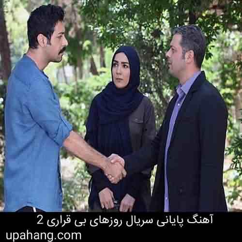 دانلود آهنگ تیتراژ پایانی سریال روزهای بی قراری 2 سید جلال الدین محمدیان