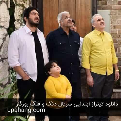 دانلود آهنگ تیتراژ ابتدایی سریال دنگ و فنگ روزگار سینا حجازی