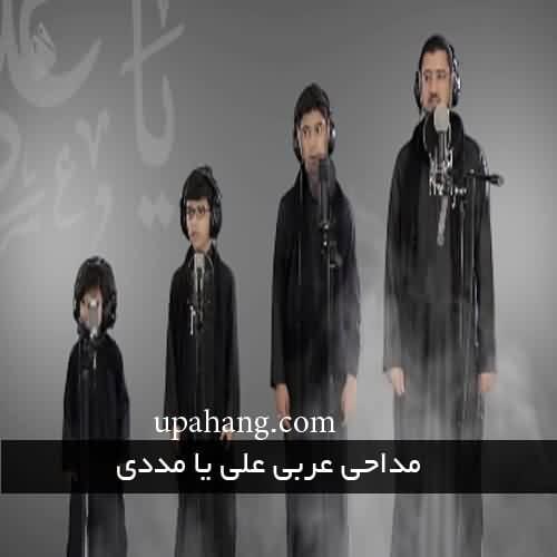 دانلود مداحی عربی علی یا مددی کیفیت صوتی