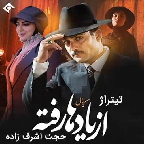 دانلود آهنگ سریال از یادها رفته حجت اشرف زاده