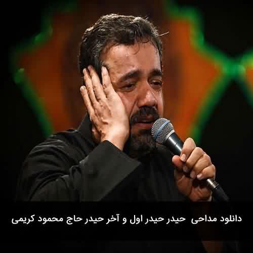 دانلود مداحی حیدر حیدر اول و آخر حیدر از محمود کریمی