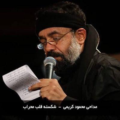 دانلود مداحی شکسته قلب محراب محمود کریمی