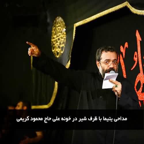 دانلود مداحی محمود کریمی یتیما با ظرف شیر در خونه علی