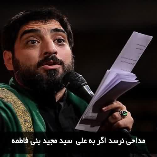 دانلود مداحی نرسد اگر به علی سید مجید بنی فاطمه صوتی
