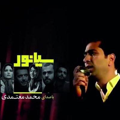 محمد معتمدی سوگند | آهنگ عمری هر شب در رهگذارت ماندم ( سیانور )
