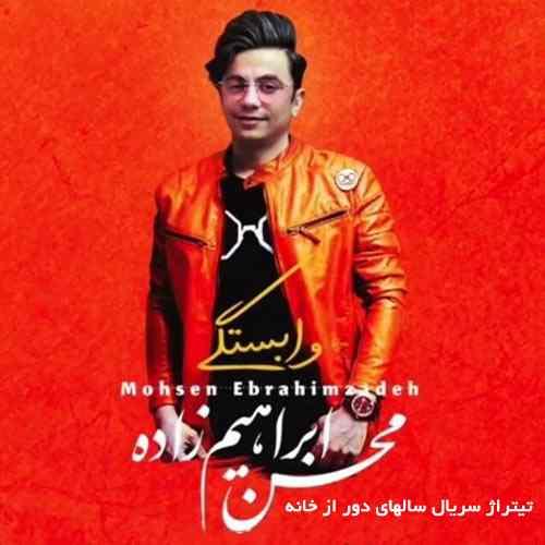دانلود آهنگ تیتراژ سریال سالهای دور از خانه محسن ابراهیم زاده