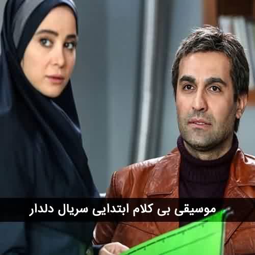 دانلود آهنگ بی کلام ابتدایی سریال دلدار