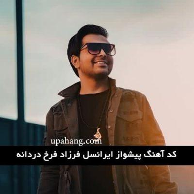 آهنگ پیشواز دردانه از فرزاد فرخ برای ایرانسل
