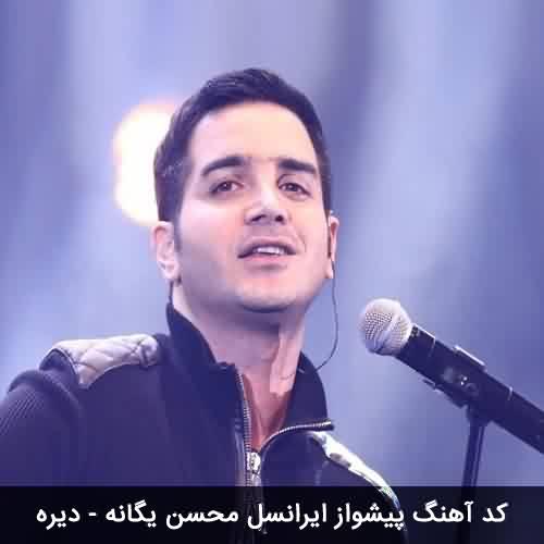کد آهنگ پیشواز ایرانسل محسن یگانه دیره + شنیدن