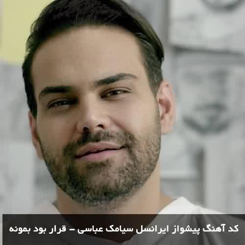 پیشواز سیامک عباسی قرار بود بمونه برای ایرانسل + پخش